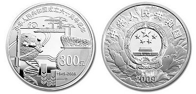 China-60th-Anniversary-1-Kilo-Silver-Coin